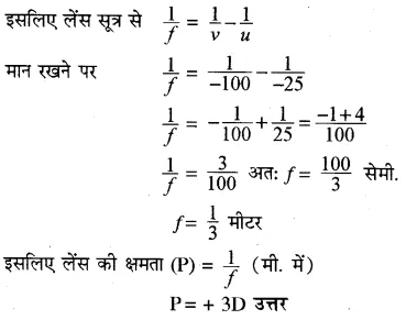 RBSE Solutions for Class 10 Science Chapter 9 प्रकाश image - 92
