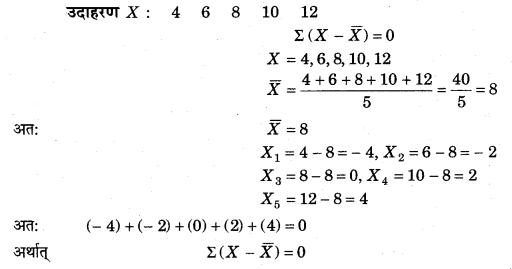 RBSE Solutions for Class 11 Economics Chapter 8 समान्तर माध्य 2