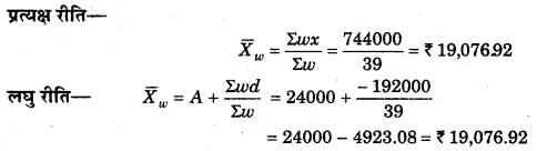 RBSE Solutions for Class 11 Economics Chapter 8 समान्तर माध्य 35