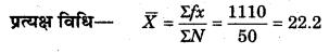 RBSE Solutions for Class 11 Economics Chapter 8 समान्तर माध्य 44