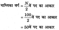 RBSE Solutions for Class 11 Economics Chapter 9 माध्यिका 104