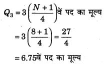 RBSE Solutions for Class 11 Economics Chapter 9 माध्यिका 67