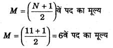 RBSE Solutions for Class 11 Economics Chapter 9 माध्यिका 77