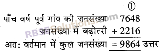 RBSE Solutions for Class 5 Maths Chapter 2 जोड़-घटाव Additional Questions image 16