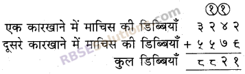 RBSE Solutions for Class 5 Maths Chapter 2 जोड़-घटाव Additional Questions image 20
