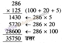 RBSE Solutions for Class 5 Maths Chapter 3 गुणा भाग Ex 3.1 image 1