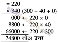 RBSE Solutions for Class 5 Maths Chapter 3 गुणा भाग Ex 3.1 image 18