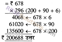 RBSE Solutions for Class 5 Maths Chapter 3 गुणा भाग Ex 3.1 image 19