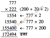 RBSE Solutions for Class 5 Maths Chapter 3 गुणा भाग Ex 3.1 image 5