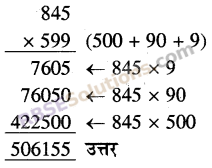 RBSE Solutions for Class 5 Maths Chapter 3 गुणा भाग Ex 3.1 image 8