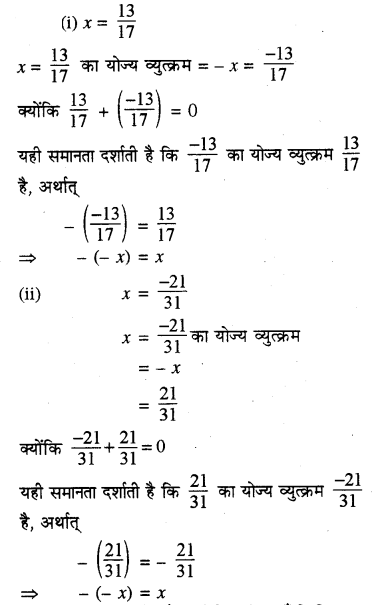 RBSE Solutions for Class 8 Maths Chapter 1 परिमेय संख्याएँ Additional Questions l1a