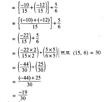 RBSE Solutions for Class 8 Maths Chapter 1 परिमेय संख्याएँ Ex 1.1 image 5