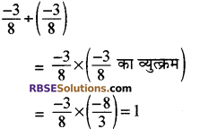 RBSE Solutions for Class 8 Maths Chapter 1 परिमेय संख्याएँ In Text Exercise image 32