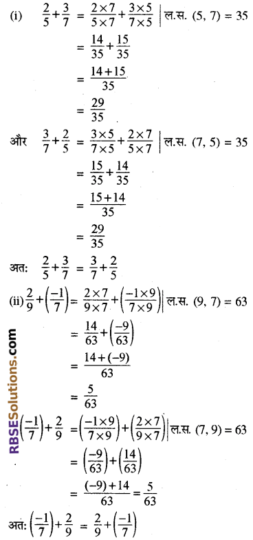 RBSE Solutions for Class 8 Maths Chapter 1 परिमेय संख्याएँ In Text Exercise image 41