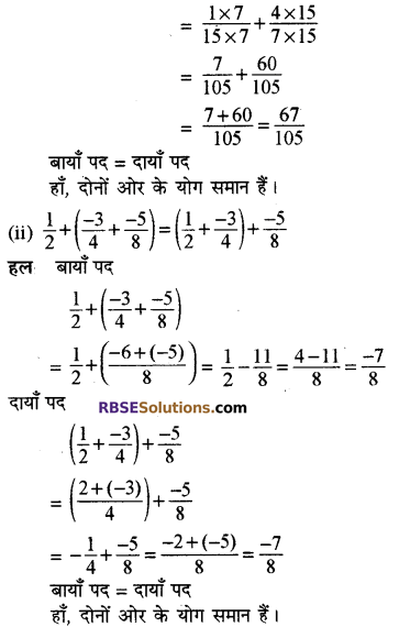 RBSE Solutions for Class 8 Maths Chapter 1 परिमेय संख्याएँ In Text Exercise image 48