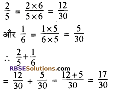 RBSE Solutions for Class 8 Maths Chapter 1 परिमेय संख्याएँ In Text Exercise image 5
