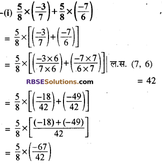 RBSE Solutions for Class 8 Maths Chapter 1 परिमेय संख्याएँ In Text Exercise image 65