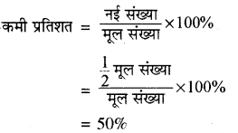 RBSE Solutions for Class 8 Maths Chapter 13 राशियों की तुलना Additional Questions Q3