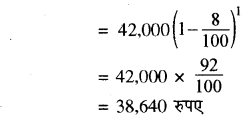 RBSE Solutions for Class 8 Maths Chapter 13 राशियों की तुलना Additional Questions Q3c
