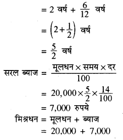 RBSE Solutions for Class 8 Maths Chapter 13 राशियों की तुलना Additional Questions Q5sC