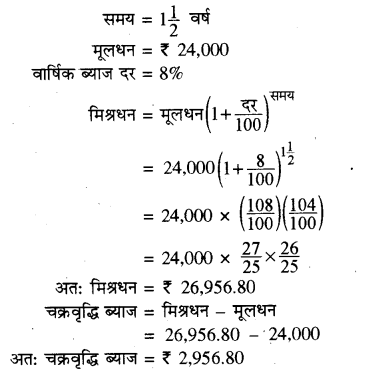 RBSE Solutions for Class 8 Maths Chapter 13 राशियों की तुलना Additional Questions Q5sg