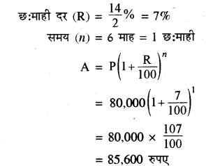 RBSE Solutions for Class 8 Maths Chapter 13 राशियों की तुलना Ex 13.3 Q8