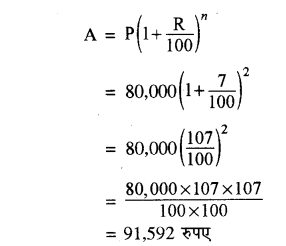 RBSE Solutions for Class 8 Maths Chapter 13 राशियों की तुलना Ex 13.3 Q8A