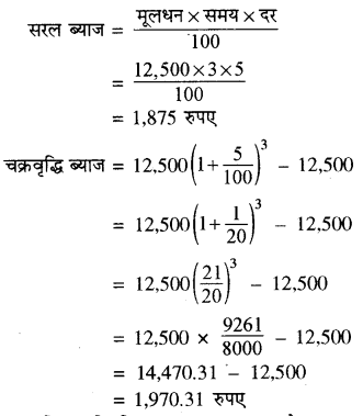 RBSE Solutions for Class 8 Maths Chapter 13 राशियों की तुलना Ex 13.3 Q9