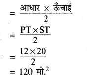 RBSE Solutions for Class 8 Maths Chapter 14 क्षेत्रफल In Text Exercise 8a