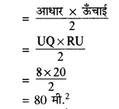 RBSE Solutions for Class 8 Maths Chapter 14 क्षेत्रफल In Text Exercise 8b