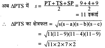RBSE Solutions for Class 8 Maths Chapter 14 क्षेत्रफल In Text Exercise 9b