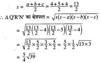 RBSE Solutions for Class 8 Maths Chapter 14 क्षेत्रफल In Text Exercise 9d