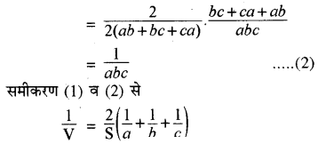 RBSE Solutions for Class 8 Maths Chapter 15 पृष्ठीय क्षेत्रफल एवं आयतन Additional Questions Q6B