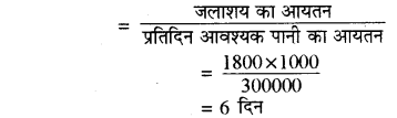 RBSE Solutions for Class 8 Maths Chapter 15 पृष्ठीय क्षेत्रफल एवं आयतन Additional Questions Q6C