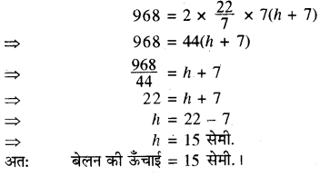RBSE Solutions for Class 8 Maths Chapter 15 पृष्ठीय क्षेत्रफल एवं आयतन Additional Questions Q6I