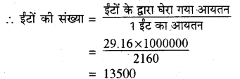 RBSE Solutions for Class 8 Maths Chapter 15 पृष्ठीय क्षेत्रफल एवं आयतन Additional Questions Q6d