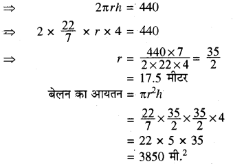 RBSE Solutions for Class 8 Maths Chapter 15 पृष्ठीय क्षेत्रफल एवं आयतन Additional Questions Q6f
