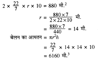 RBSE Solutions for Class 8 Maths Chapter 15 पृष्ठीय क्षेत्रफल एवं आयतन Additional Questions Q6h