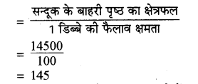 RBSE Solutions for Class 8 Maths Chapter 15 पृष्ठीय क्षेत्रफल एवं आयतन Ex 15.1 Q6