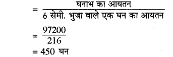 RBSE Solutions for Class 8 Maths Chapter 15 पृष्ठीय क्षेत्रफल एवं आयतन Ex 15.2 Q1