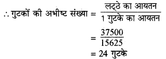 RBSE Solutions for Class 8 Maths Chapter 15 पृष्ठीय क्षेत्रफल एवं आयतन Ex 15.2 Q2