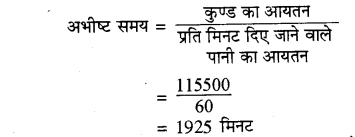 RBSE Solutions for Class 8 Maths Chapter 15 पृष्ठीय क्षेत्रफल एवं आयतन Ex 15.2 Q5