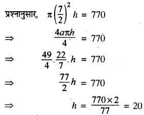 RBSE Solutions for Class 8 Maths Chapter 15 पृष्ठीय क्षेत्रफल एवं आयतन Ex 15.2 Q8