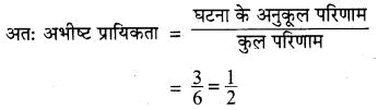 RBSE Solutions for Class 8 Maths Chapter 16 आँकड़ों का प्रबन्धन Additional Questions Q4B