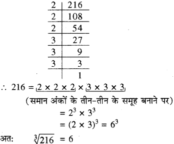 RBSE Solutions for Class 8 Maths Chapter 2 घन एवं घनमूल Ex 2.1 Q3d