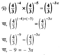 RBSE Solutions for Class 8 Maths Chapter 3 घात एवं घातांक Ex 3.2 Q3a
