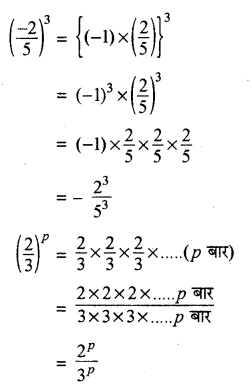 RBSE Solutions for Class 8 Maths Chapter 3 घात एवं घातांक In Text Exercise 1c