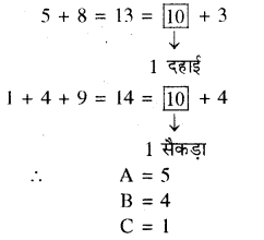 RBSE Solutions for Class 8 Maths Chapter 4 दिमागी कसरत Additional Questions 4C