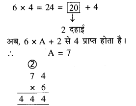 RBSE Solutions for Class 8 Maths Chapter 4 दिमागी कसरत Ex 4.2 Q1I