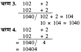 RBSE Solutions for Class 8 Maths Chapter 5 वैदिक गणित Additional Questions 2B